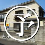 【予約済】富田4丁目売家