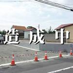 浪館平岡売地(全3区画)